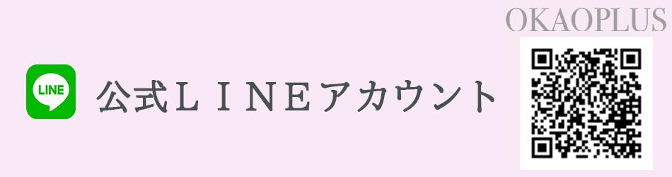 LINE(新)登録HPトップ