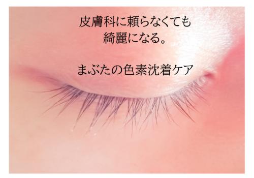 周り 沈着 の 色素 の 目