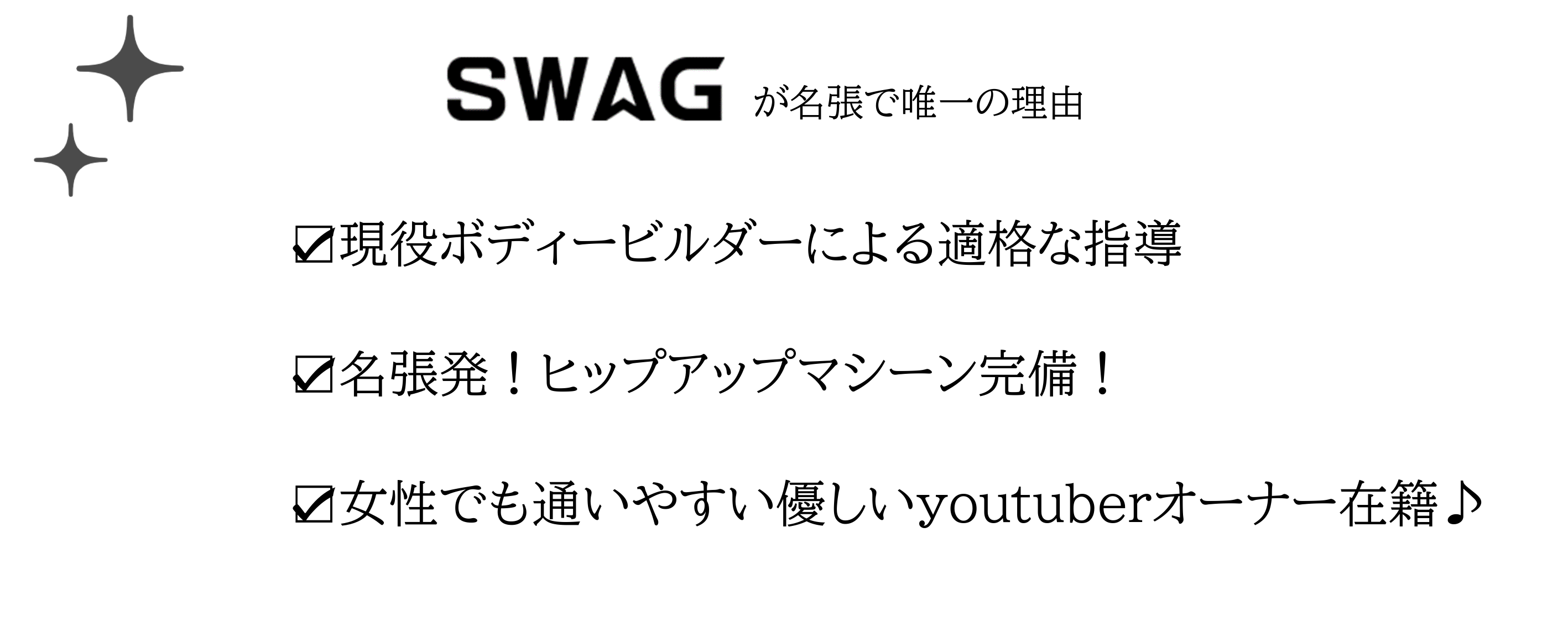 SWAG3
